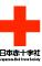 認可法人日本赤十字社鹿児島県支部