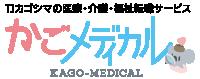 TJカゴシマの鹿児島の医療・介護・福祉転職サービス|「かごメディカル」