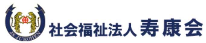 社会福祉法人寿康園 グループホーム宮之浦